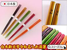 【日本製白木使用】新元号令和名入れ箸済