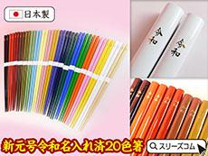 新元号「令和」名入れ済日本製箸:20色選べるカラー