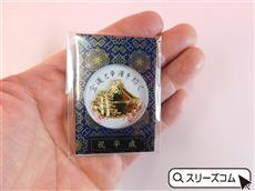 新元号富士山オリジナルお守り(3000個~)