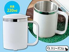 蓋付ステンレスマグカップ:ホワイト