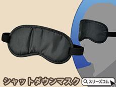 リラックスアイマスク