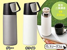 ユニバーサルデザイン保冷温カップ水筒350ml