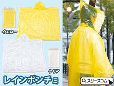 配布用ポンチョ:白・黄色