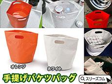 5L防水バケツバッグ