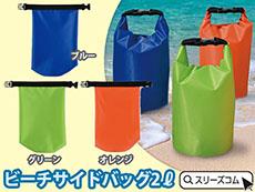 水に強いバッグ2Lサイズ