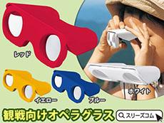 畳める調節可能なミニ双眼鏡