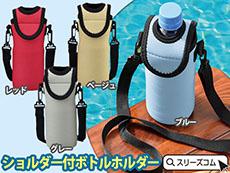 ペットボトルも簡単に肩掛け水筒スタイルケース