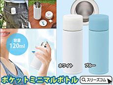 薬ケース付きミニ水筒