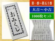 おみくじ1000枚(1~50番セット×20個)