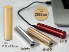 PSEマーク付対応モバイルバッテリースティック2000