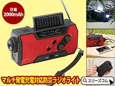 マルチ発電充電対応防災ラジオライト2000mAh