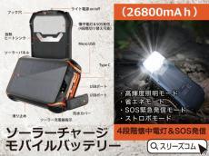 頼れる防災ライト&発電PSEモバイルバッテリー26800mAh