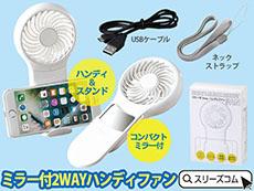携帯用ハンディミラー卓上扇風機(USB充電)