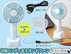 スタンド&ハンディミニ扇風機(USB充電)