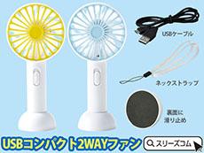 フラワーミニファン(USB充電)