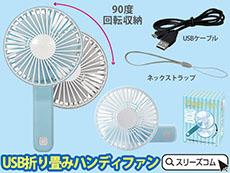 USB蓄電2WAYファン:アクアブルー