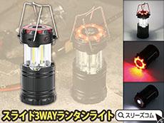 3種のライト機能のスライドランタン