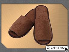 布スリッパ:厚手ブラウン(個包装)