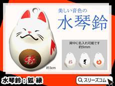 水琴鈴:狐(縁)