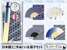 日本製ミニ手ぬぐい&扇子セット
