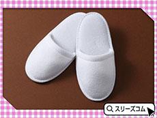 子供用スリッパ:綿(個包装)