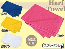 【色指定可能】半分サイズの綿タオル