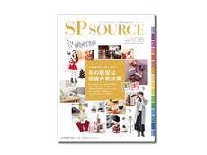 夏カタログSPソース、総合記念品カタログ