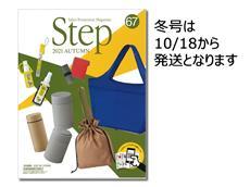 【非売品】夏向け記念品向けカタログSPソース【スリーズコムの無料カタログはこちら】