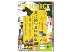 【非売品】夏向け記念品向けカタログ【スリーズコムの無料カタログはこちら】