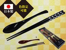 【日本製】ギフト用箸・スプーンセット(市松模様)