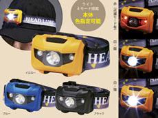 配布用ヘッドライト(調光機能付き)