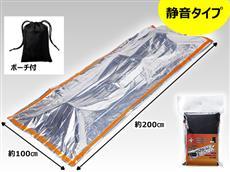 ケース付き軽量寝袋:静音アルミシート使用
