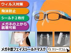 メガネ型フェイスシールドマスク1個