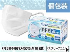 PFE3層不織布マスク50枚入り(個包装)