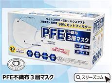 PFE3層不織布マスク50枚入り