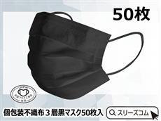 【個包装】不織布マスク:黒50枚入り