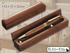 ギフト用木製高級ボールペン:クルミ