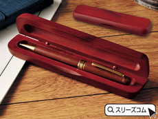 ギフト用木製高級ボールペン:紫檀