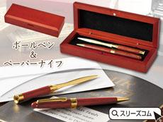 ギフト用木製高級文具2セット:紫檀