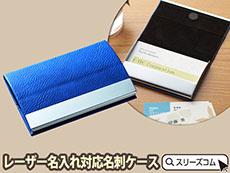 レザー調スチール名刺ケース:ブルー