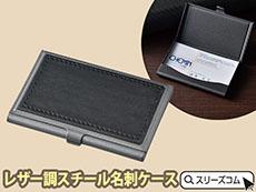 レザー調スチール名刺ケース:ブラック
