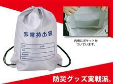 防災セットに最適な難燃加工非常用持出袋