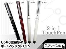 ボールペン&タッチペン:スタンダード