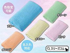 【色指定可能】名入れ系タオル