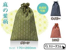 綿+ビニール巾着:麻の葉(小)