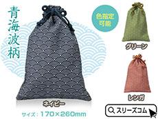綿+ビニール巾着:青海波(小)