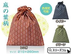 綿+ビニール巾着:麻の葉(大)