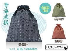 綿+ビニール巾着:青海波(大)