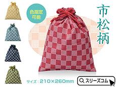 綿+ビニール巾着:市松(大)