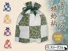 和柄巾着袋:市松とんぼ